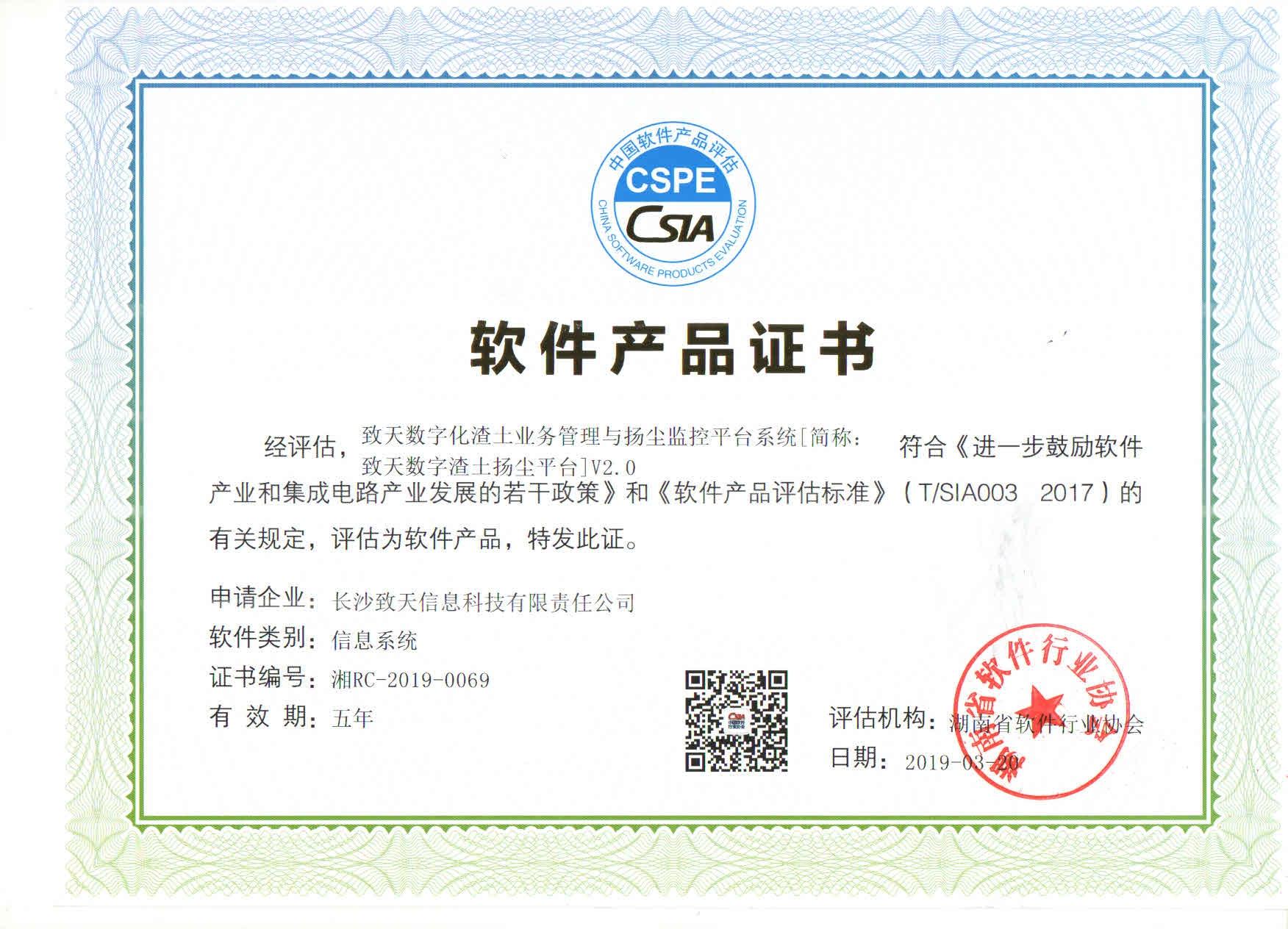 亚博体育竞彩app下载扬尘产品证书